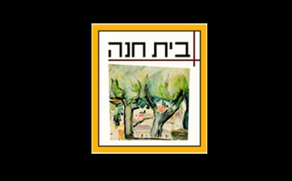 בית חנה - לוגו