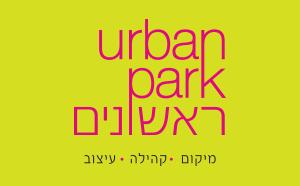 אורבן פארק ראשונים