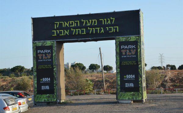 ארוע השקה פארק תל אביב - 01