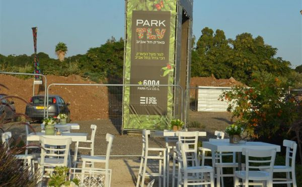 ארוע השקה פארק תל אביב - 03