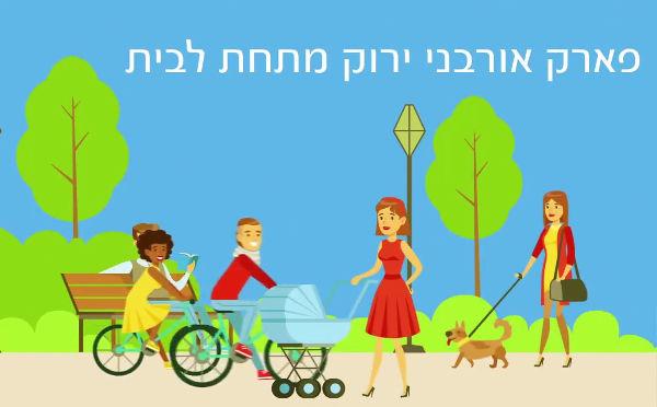 אורבן פארק ראשונים - אלעד ישראל מגורים